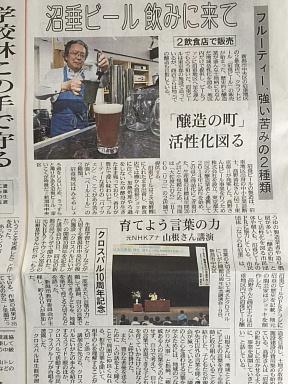 150512_新潟日報掲載_R