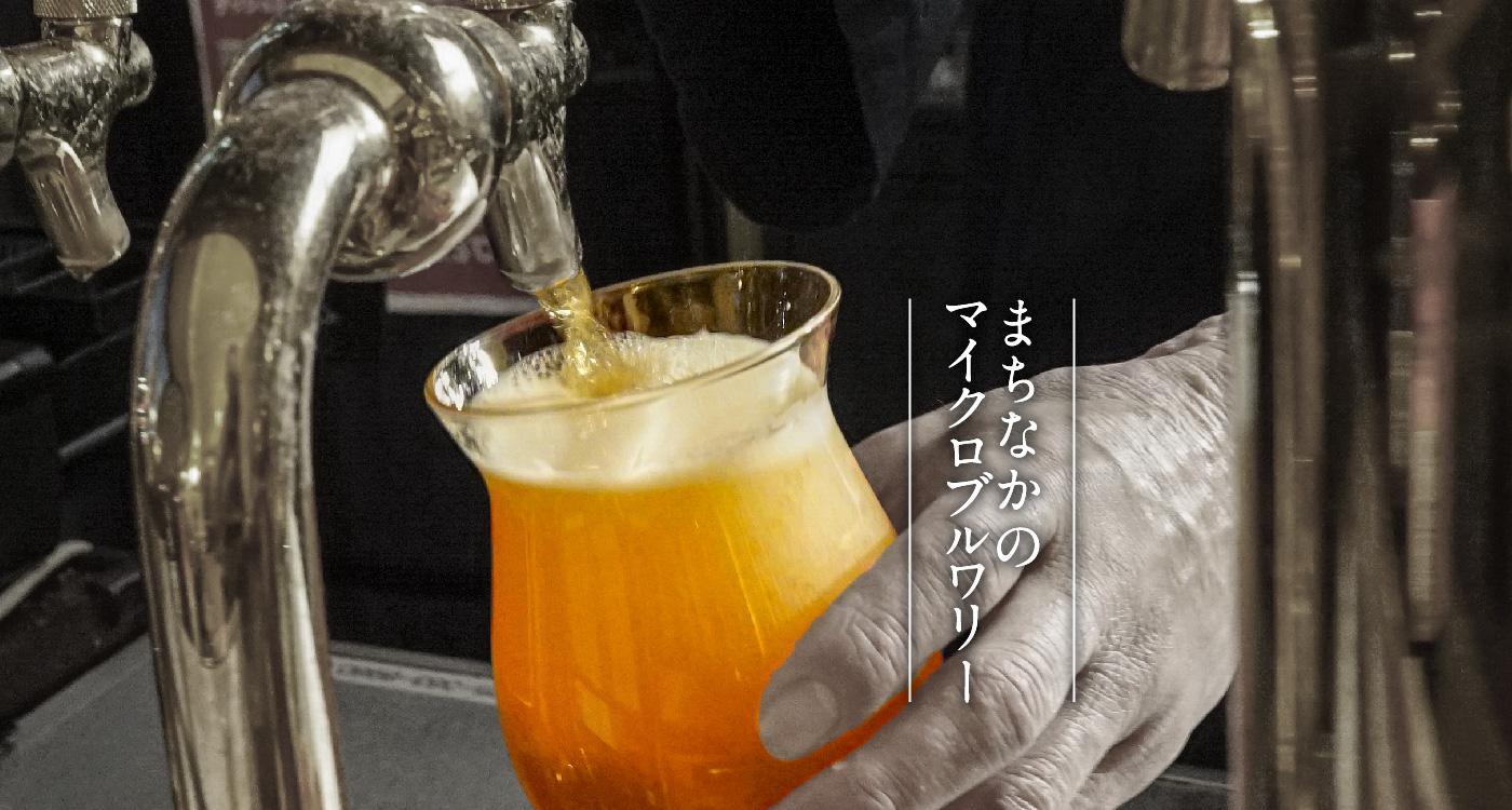 沼垂ビール